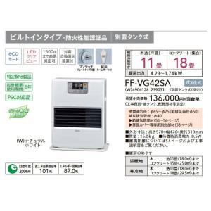 コロナ FF-VG42SA FF式温風ストーブ 木造11畳 別置タンク式|himawaridensetsu