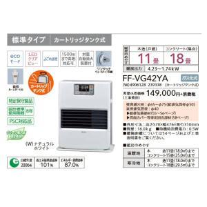 コロナ FF式温風ストーブ FF-VG42YA 木造11畳 標準タイプ | カートリッジタンク式|himawaridensetsu