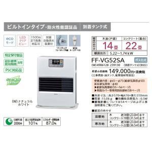 コロナ FF-VG52SA FF式温風ストーブ 木造14畳 別置タンク式|himawaridensetsu