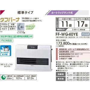 コロナ FF-WG40YA FF式温風ストーブ 木造11畳 高品質タフバーナ搭載 カートリッジタンク式|himawaridensetsu