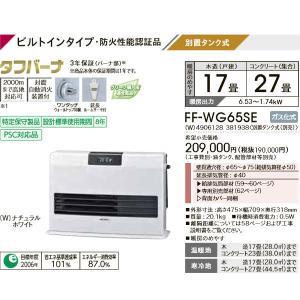 コロナ FF-WG65SA FF式温風ストーブ 木造17畳 高品質タフバーナ搭載 ビルトイン別置タンク式 即日発送|himawaridensetsu