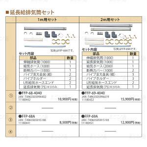 トヨトミ 延長給排気筒セットFFP-68A(1m用セット) FF式ストーブ用 出荷目安2-3営業日|himawaridensetsu