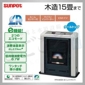 サンポット FFR-563SX Q ゼータスイング クールトップ FF式石油ストーブ 木造15畳 出荷目安2-3営業日|himawaridensetsu