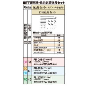 サンポット 2m延長セット FL-20S4 給排気筒径70mm延長管径49mm / FF式給排気管延長セット(ステンレス)|himawaridensetsu