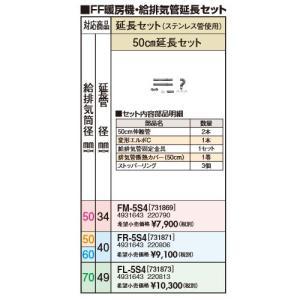 サンポット 50cm延長セット FL-5S4 給排気筒径70mm延長管径49mm / FF式給排気管延長セット(ステンレス)|himawaridensetsu