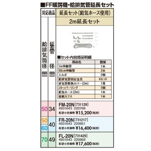 サンポット 2m延長セット FM-20N 給排気筒径50mm延長管径34mm / FF式給排気管延長セット(給気ホース使用)|himawaridensetsu