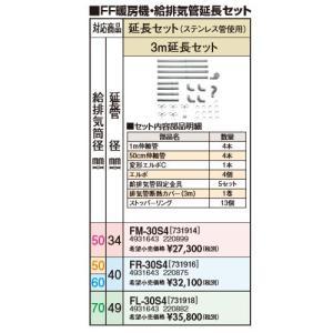 サンポット 3m延長セット FR-30S4 給排気筒径50・60mm延長管径40mm / FF式給排気管延長セット(ステンレス)|himawaridensetsu