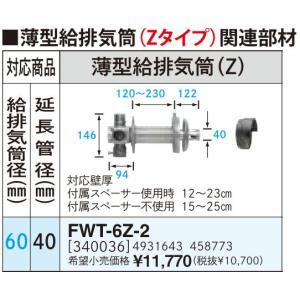 サンポット FWT-6Z 薄型給排気筒(Zタイプ)|himawaridensetsu