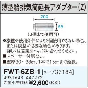 サンポット FWT-6ZB 薄型給排気筒延長アダプター(Zタイプ)|himawaridensetsu