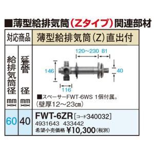 サンポット FWT-6ZR 薄型給排気筒(Zタイプ)直出付|himawaridensetsu