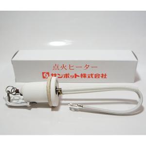 サンポット 点火ヒーター GS3-0158|himawaridensetsu