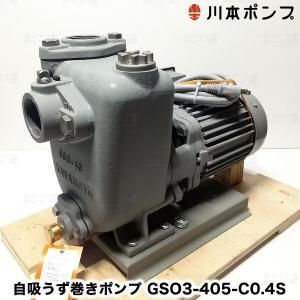 川本ポンプ GSO3-405-C0.4S 自吸うず巻きポンプ 単相100V 400W 消雪用 即日出荷|himawaridensetsu
