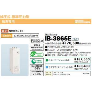 長府 石油給湯器 IB-3865E 減圧式標準圧力型・給湯のみ 標準タイプ|himawaridensetsu