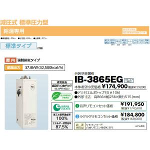 長府 石油給湯器 IB-3865EG 減圧式標準圧力型・給湯のみ 標準タイプ|himawaridensetsu