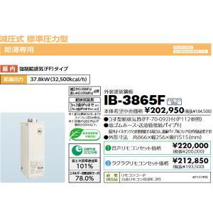 長府 石油給湯器 IB-3865F 減圧式標準圧力型・給湯のみ 標準タイプ|himawaridensetsu