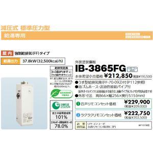 長府 石油給湯器 IB-3865FG 減圧式標準圧力型・給湯のみ 標準タイプ|himawaridensetsu