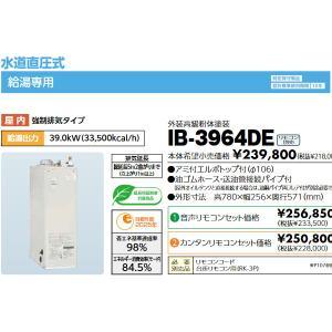 長府 石油給湯器 IB-3964DE 水道直圧式・給湯のみ 定量お知らせ|himawaridensetsu