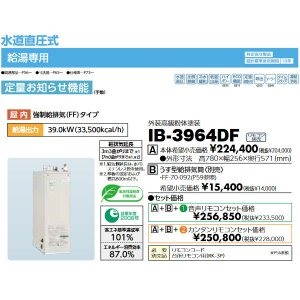 長府 石油給湯器 IB-3964DF 水道直圧式・給湯のみ 定量お知らせ|himawaridensetsu