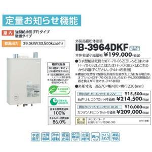 長府 石油給湯器 IB-3964DKF 水道直圧式・給湯のみ 定量お知らせ|himawaridensetsu
