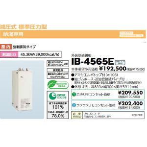 長府 石油給湯器 IB-4565E 減圧式標準圧力型・給湯のみ 標準タイプ|himawaridensetsu