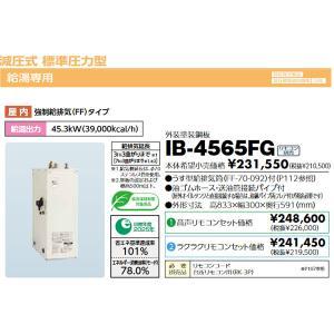 長府 石油給湯器 IB-4565FG 減圧式標準圧力型・給湯のみ 標準タイプ|himawaridensetsu