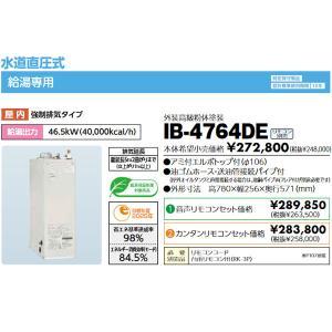 長府 石油給湯器 IB-4764DE 水道直圧式・給湯のみ 定量お知らせ|himawaridensetsu