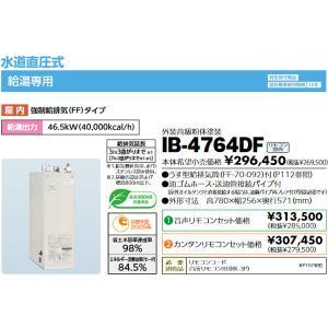長府 石油給湯器 IB-4764DF 水道直圧式・給湯のみ 定量お知らせ|himawaridensetsu