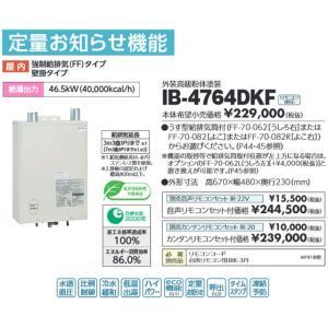 長府 石油給湯器 IB-4764DKF 水道直圧式・給湯のみ 定量お知らせ|himawaridensetsu