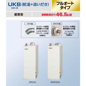 コロナ エコフィール UKB-EF470FRX5-S(F) 直圧式・追いだき 石油ボイラー/給湯器|himawaridensetsu