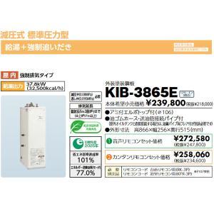 長府 石油給湯器 KIB-3865E 減圧式標準圧力型・追いだき 定量お知らせ機能|himawaridensetsu