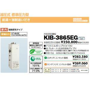 長府 石油給湯器 KIB-3865EG 減圧式標準圧力型・追いだき 定量お知らせ機能 himawaridensetsu