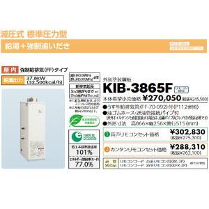 長府 石油給湯器 KIB-3865F 減圧式標準圧力型・追いだき 定量お知らせ機能|himawaridensetsu