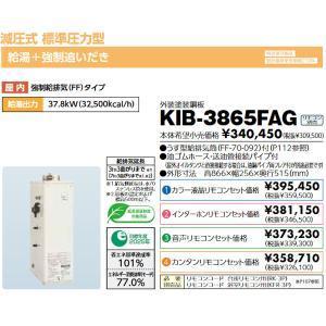 長府 石油給湯器 KIB-3865FAG 減圧式標準圧力型・追いだき オートタイプ himawaridensetsu
