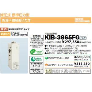 長府 石油給湯器 KIB-3865FG 減圧式標準圧力型・追いだき 定量お知らせ機能 himawaridensetsu
