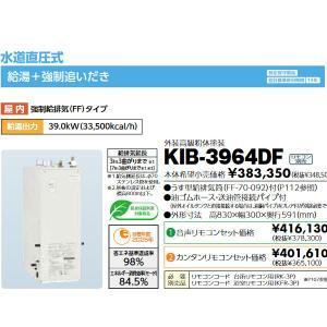長府 石油給湯器 KIB-3964DF 水道直圧式・追いだき 定量お知らせ himawaridensetsu
