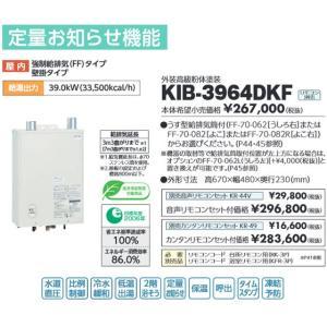 長府 石油給湯器 KIB-3964DKF 水道直圧式・追いだき 定量お知らせ 壁掛|himawaridensetsu