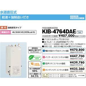 長府 石油給湯器 KIB-4764DAE 水道直圧式・追いだき オートタイプ|himawaridensetsu