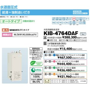 長府 石油給湯器 KIB-4764DAF 水道直圧式・追いだき オートタイプ|himawaridensetsu