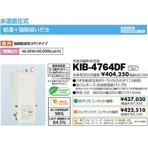 長府 石油給湯器 KIB-4764DF 水道直圧式・追いだき 定量お知らせ|himawaridensetsu