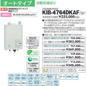 長府 石油給湯器 KIB-4764DKAF 水道直圧式・追いだき オートタイプ 壁掛|himawaridensetsu