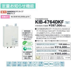 長府 石油給湯器 KIB-4764DKF 水道直圧式・追いだき 定量お知らせ 壁掛|himawaridensetsu