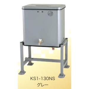 サンダイヤ KS1-130NS 小出し灯油タンク 容積135L・容量121.5L ストレーナバルブ付|himawaridensetsu