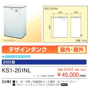 サンダイヤ KS1-201N 屋内用灯油タンク 容積209L・容量188L|himawaridensetsu
