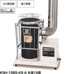 サンポット KSH-10BS-K7 P 煙突式丸型ストーブ 木造16畳|himawaridensetsu