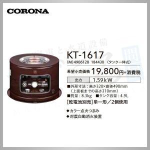 コロナ 煮炊き用石油コンロ KT-1617 サロンヒーター 出荷目安2-3営業日|himawaridensetsu