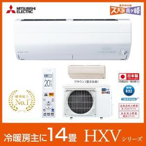 三菱電機 MSZ-HXV4019S 寒冷地エアコン 冷暖主に14畳 ズバ暖霧ヶ峰 ムーヴアイ極搭載  (法人様宛用)|himawaridensetsu
