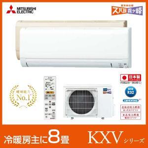 三菱電機 MSZ-KXV2519 寒冷地エアコン 冷暖主に8畳 ズバ暖霧ヶ峰 ムーブアイ搭載・ハイブリッド運転  (法人様宛用)|himawaridensetsu