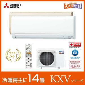三菱電機 MSZ-KXV4019S 寒冷地エアコン 冷暖主に14畳 ズバ暖霧ヶ峰 ムーブアイ搭載・ハイブリッド運転  (法人様宛用)|himawaridensetsu