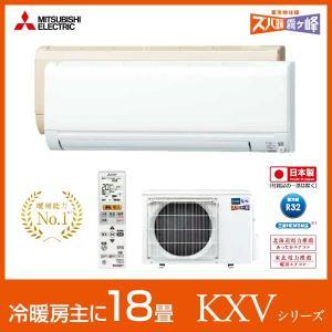 三菱電機 MSZ-KXV5619S 寒冷地エアコン 冷暖主に18畳 ズバ暖霧ヶ峰 ムーブアイ搭載・ハイブリッド運転  (法人様宛用)|himawaridensetsu