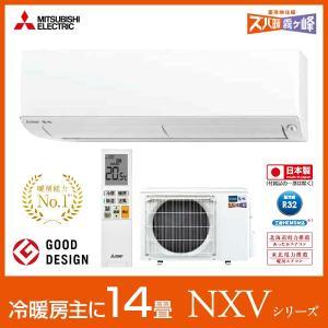 三菱電機 MSZ-NXV4020S 寒冷地エアコン 冷暖主に14畳 ズバ暖霧ヶ峰 自動おそうじ機能付...